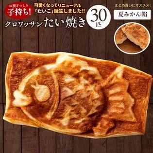 【30匹入】クロワッサンたい焼き(夏みかん餡)