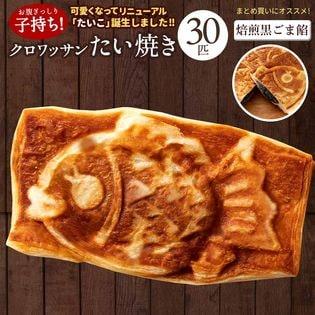 【30匹入】クロワッサンたい焼き(焙煎黒ごま餡)