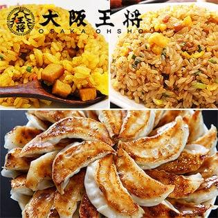 <計6袋>大阪王将セット!肉餃子、炒め炒飯、カレー炒飯、ガーリック炒飯、エビ塩炒飯