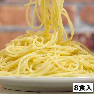 【8食入】もっちり食感 生パスタ(麺のみ)