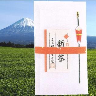 【50g×2袋】静岡県産2020年度新茶「竹茗」
