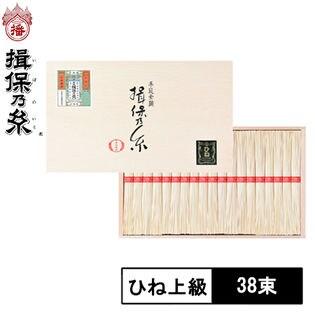 【計1900g(50g×38束)】手延素麺 揖保乃糸 ひね上級