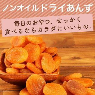 【300g】あんずドライフルーツ