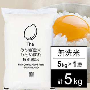 【5kgx1袋】 特別栽培米 令和元年産 宮城県産ひとめぼれ JAみやぎ登米 無洗米