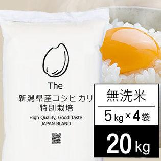 【20kg(5kgx4袋)】 特別栽培米 令和元年産 新潟県産コシヒカリ 無洗米