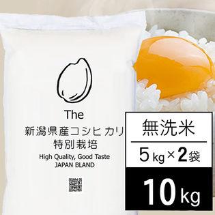 【10kg(5kgx2袋)】 特別栽培米 令和元年産 新潟県産コシヒカリ 無洗米