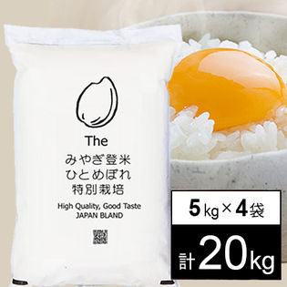 【20kg(5kgx4袋)】特別栽培米 令和元年産 宮城県産ひとめぼれ JAみやぎ登米 白米