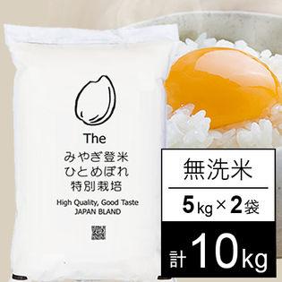 【10kg(5kgx2袋)】特別栽培米 令和元年産 宮城県産ひとめぼれ JAみやぎ登米 無洗米