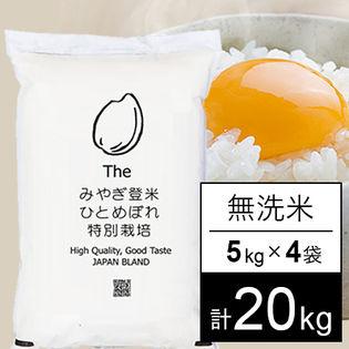 【20kg(5kgx4袋)】特別栽培米 令和元年産 宮城県産ひとめぼれ JAみやぎ登米 無洗米