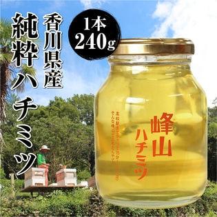 【1本(240g】香川県産 天然 純粋はちみつ