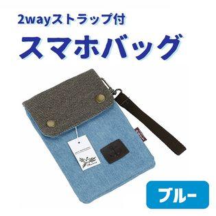 【ブルー】スマホバッグ