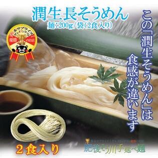 【2食】【200g(200g×1袋)】手延べ潤生そうめん(2食入)