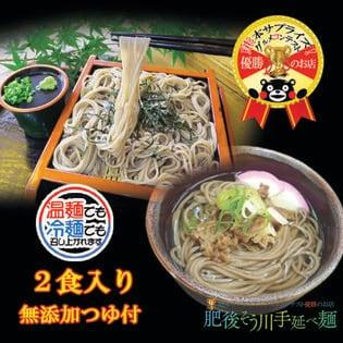 【200g(200g×1袋)】手延べ潤生そば(2食入り無添加つゆ付)