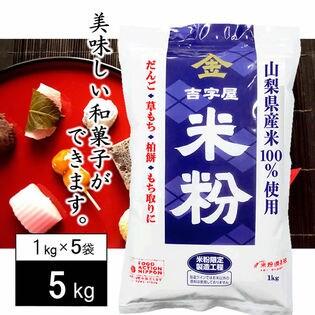 【計5kg(1kgx5袋)】金 吉字屋 米粉 (山梨県産 上新粉)