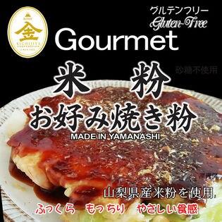【 2kgx1袋】 グルテンフリー 米粉 お好み焼き粉 (山梨県米使用)