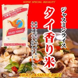【5kg】 高級 タイ香り米 ジャスミン米 5kg