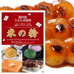 【900g】国内産 米の粉(上新粉・米粉)長期保存包装 (投函便)