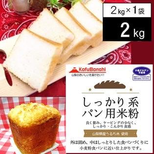 【2kgx1袋】 しっかり系パン用米粉 (山梨県産米使用)