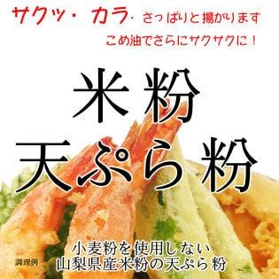 【900g】 グルテンフリー 米粉 天ぷら粉(山梨県米使用)(投函便)