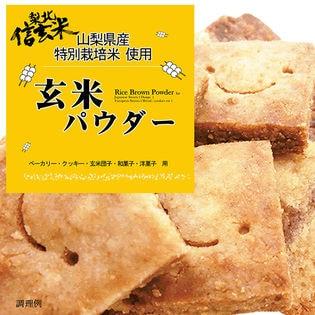 【900g】 特別栽培米 梨北信玄米 玄米パウダー(玄米粉)(長期保存包装) (投函便)