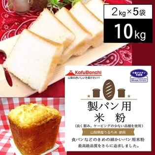 【10kg(2kgx5袋)】パン用米粉(山梨県産米使用)