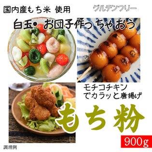 【900g】 国内産 もち粉(白玉粉・求肥粉)長期保存包装 (投函便)
