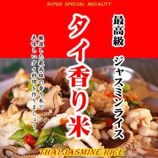 【900g】 ジャスミンライス タイ香り米(長期保存包装済み)(投函便)