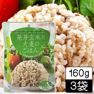 【3袋】岩手産 からだよろこぶ発芽玄米と大麦のごはん 160g×3袋