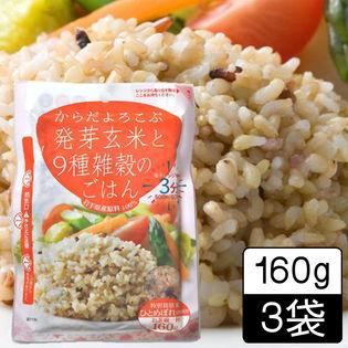 【3袋】からだよろこぶ発芽玄米と9種雑穀のごはん 160g