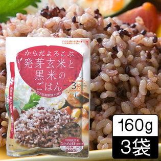 【3袋】からだよろこぶ発芽玄米と黒米のごはん 160g