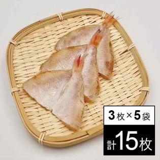 【15枚(3枚×5袋)】【島根直送】おつまみ豆ノドグロ塩干物