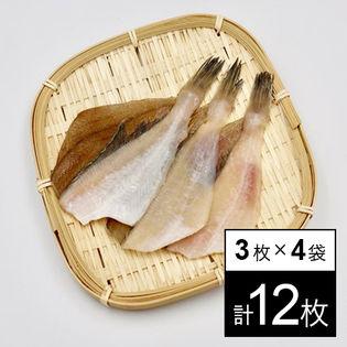 【12枚(3枚×4袋)】【島根直送】豆カレイ塩干物(温泉カレイ)