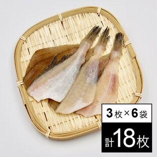 【18枚(3枚×6袋)】【島根直送】豆カレイ塩干物(温泉カレイ)