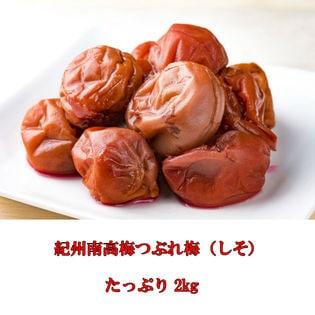 【上級品!お得な2kg!】紀州南高梅つぶれ梅(しそ)2kg(1kg×2)