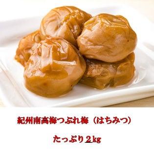 【上級品!お得な2kg!】紀州南高梅つぶれ梅(はちみつ)2kg(1kg×2)