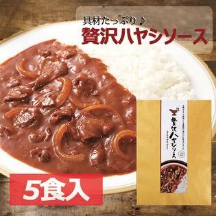 【5袋セット】贅沢ハヤシソース 簡単!時短!温めるだけで本格派