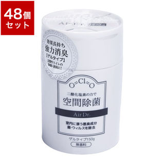 【150g】 48個セット エアドクター空間除菌 お部屋用 ゲルタイプ