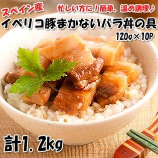 [計1.2kg]スペイン産 イベリコ豚バラ丼の具(温めるだけ・10パック)