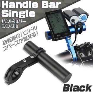【ブラック】ハンドルバーS