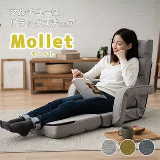 [ネイビーブルー] マルチユース リラックスチェア Mollet (モレット) ※クッション付き