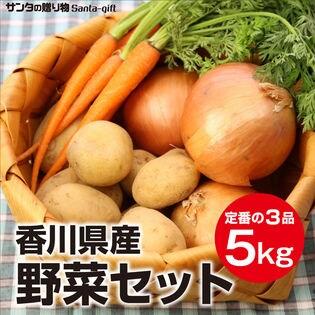 【約5kg】野菜セット 3品種 香川県産 旬の新鮮お野菜詰め合わせ
