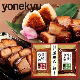 【お中元熨斗付き】米久 道場六三郎監修 豚角煮セット(味噌・醤油味)