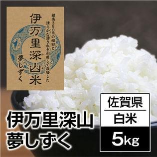 【5kg】佐賀県 伊万里深山夢しずく白米 減農薬 特別栽培米   令和元年度産《備蓄にも最適》