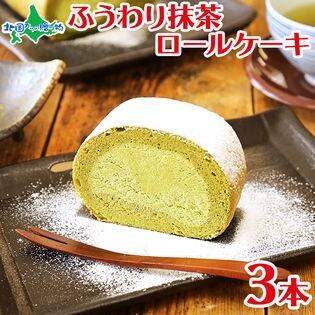 【約250g×3本】京都宇治抹茶 × 北海道産生クリーム使用 ふうわり抹茶ロールケーキ