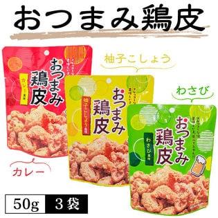 おつまみ鶏皮 50g×3袋<カレー風味・柚子こしょう風味・わさび風味の3種各1袋>