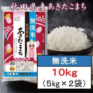 【10kg(5kg×2袋)】無洗米 秋田県産 あきたこまち 令和元年産