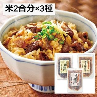 【米2合分×3種】炊き込みご飯の具 こだわり3種 時短セット