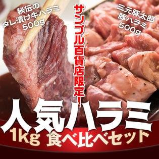 【計1kg】極厚秘伝ダレの人気ハラミ食べ比べセット