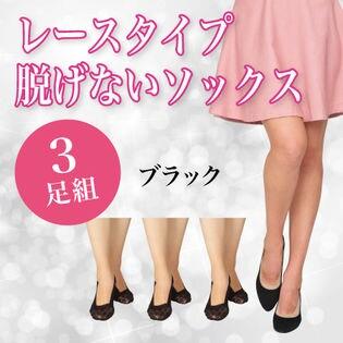 【22-25cm/ブラック】美脚足楽レースソックス 3足組