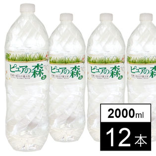 【初回限定】天然水ピュアの森2000ml×12本